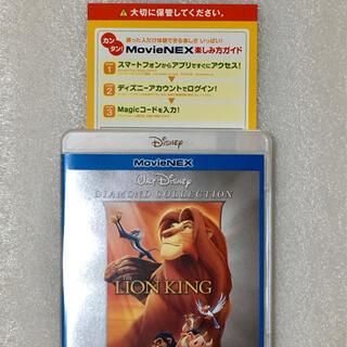 Disney - マジックコード ライオンキング アニメ版