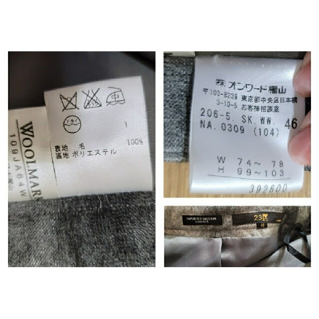 23区(ニジュウサンク)の23区 スカート 大きいサイズ46 レディースのスカート(ひざ丈スカート)の商品写真