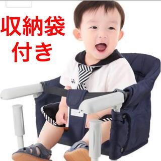 ☆新品☆ ベビーチェア テーブルチェア 赤ちゃんチェア 折り畳み携帯ベビーシート(その他)