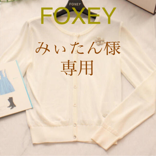 フォクシー(FOXEY)のフォクシー⭐︎美品⭐︎カーディガン(カーディガン)