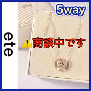 ete - 【エテ】限定品 K10 スター&ムーン ネックレス 5way  定価 4万円