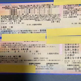 全集中展 香川 2月17日 10時〜(声優/アニメ)