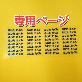 RukiA様専用 5mm お名前アイロンシート(ネームタグ)