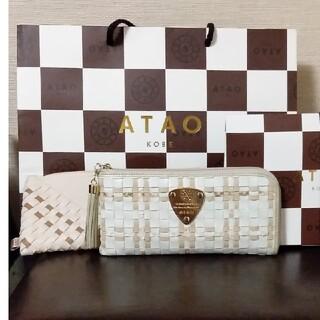 アタオ(ATAO)のATAO アニバーサリーウォレット Limoパイソンルーク【アイボリー】(財布)