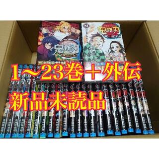 集英社 - 鬼滅の刃 1〜23巻+外伝 全巻セット 新品未読品