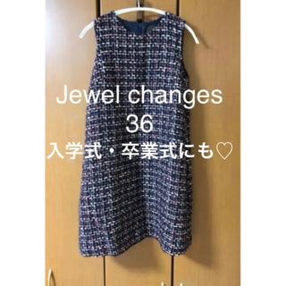 Jewel Changes - 【定価23000円】Jewel changes ツイード ワンピース 36