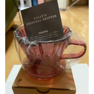 タリーズコーヒー(TULLY'S COFFEE)のタリーズ コーヒー ドリッパー(その他)