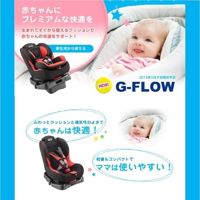 Greco(グレコ)のGRACO (グレコ) チャイルドシート G-FLOW レッド 67194 キッズ/ベビー/マタニティの外出/移動用品(自動車用チャイルドシート本体)の商品写真