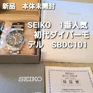 SEIKO - 【新品】セイコー プロスペックス  ファーストダイバーズ自動巻き SBDC101