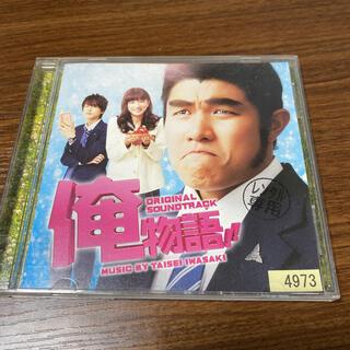 C7 俺物語 サウンドトラック 岩崎太整(テレビドラマサントラ)