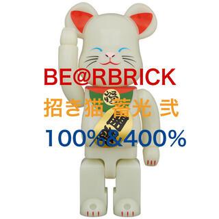 メディコムトイ(MEDICOM TOY)のBE@RBRIC 招き猫 蓄光 弐 100%&400% ベアブリック(その他)
