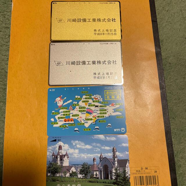 NTTdocomo(エヌティティドコモ)のNTT テレホンカード 50度数 四枚 未使用 チケットのチケット その他(その他)の商品写真