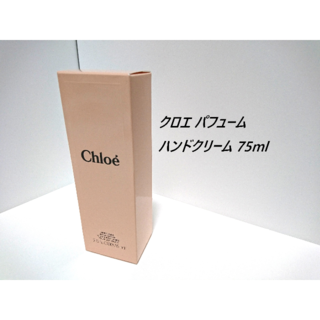 Chloe - Chloe クロエ パフューム ハンドクリーム 1個(75ml)