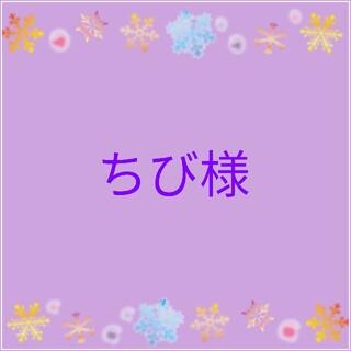 ちび様専用ページ(ファッション雑貨)