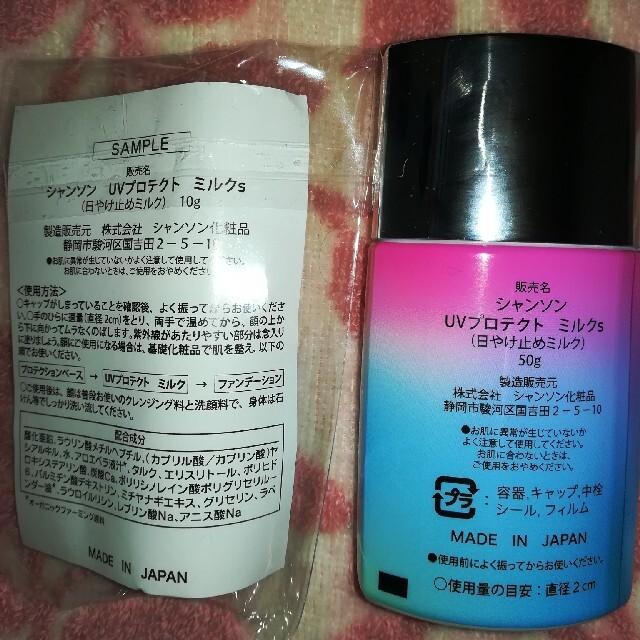 UVプロテクトミルク コスメ/美容のボディケア(日焼け止め/サンオイル)の商品写真