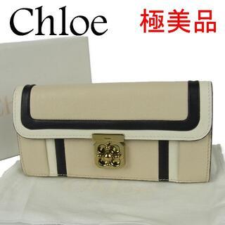 クロエ(Chloe)のクロエ 極美品 エルシー トリコロール ターンロック 二つ折り 長財布(財布)