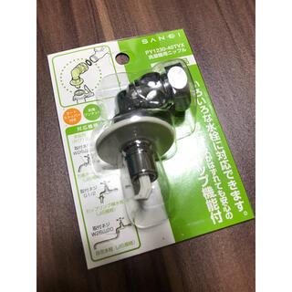 洗濯機用ニップル 水栓 PY1230-40TVX