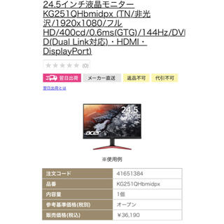 エイサー(Acer)のacer ゲーミングモニター 24.5inch 144hz(ディスプレイ)
