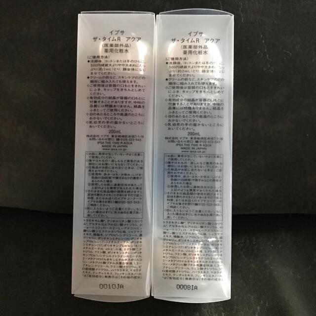 IPSA(イプサ)のイプサザ・タイムRアクア限定2本セット コスメ/美容のスキンケア/基礎化粧品(化粧水/ローション)の商品写真