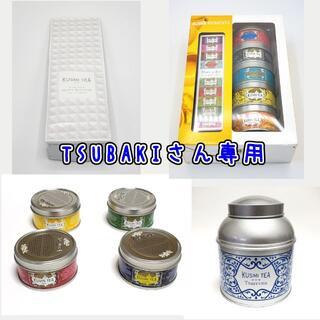 【Tsubakiさん専用】Kusmi Teaセット(茶)
