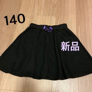 repipi armario - 新品 スエットスカート