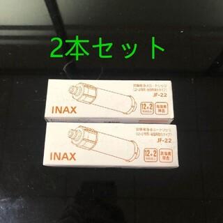 新品★LIXIL(INAX) LIXIL浄水カートリッジJF-22 2本セット(浄水機)