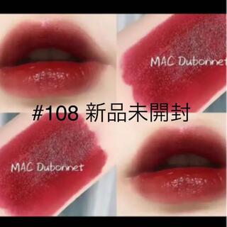 MAC - 〈未開封〉MAC リップ #108  DUBONNET デュボネ