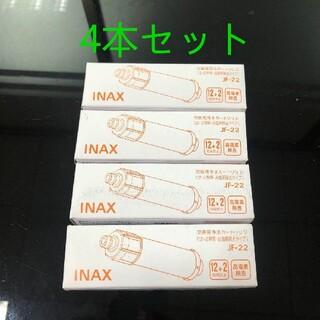 新品★LIXIL(INAX) LIXIL浄水カートリッジJF-22 4本セット(浄水機)