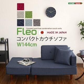 2人掛け☆組み合わせ自由なコンパクトカウチソファ【FLEO-フレオ-】(二人掛けソファ)