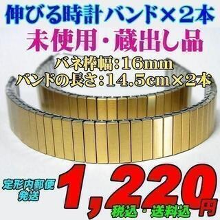 伸びるバンド×2本 バネ棒幅:16mm(金属ベルト)