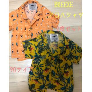 BREEZE - BREEZE アロハシャツ 2枚セット 90サイズ 双子さんにも⭐︎