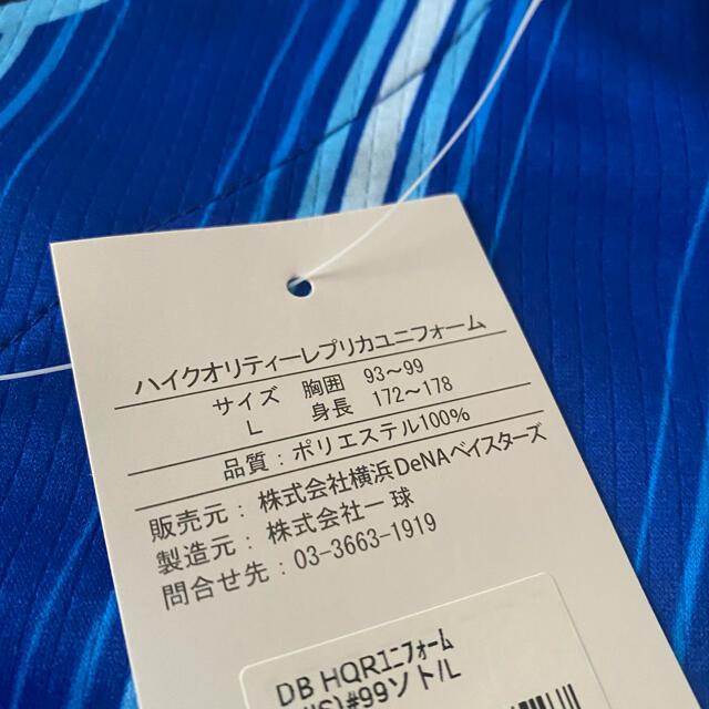横浜DeNAベイスターズ(ヨコハマディーエヌエーベイスターズ)の横浜DeNAベイスターズ レプリカユニフォーム Lサイズ ビジター ソト スポーツ/アウトドアの野球(応援グッズ)の商品写真