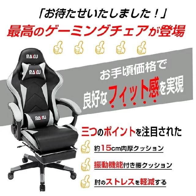 RAKU新ゲーミングチェア グレー  振動機能付き インテリア/住まい/日用品の椅子/チェア(ハイバックチェア)の商品写真