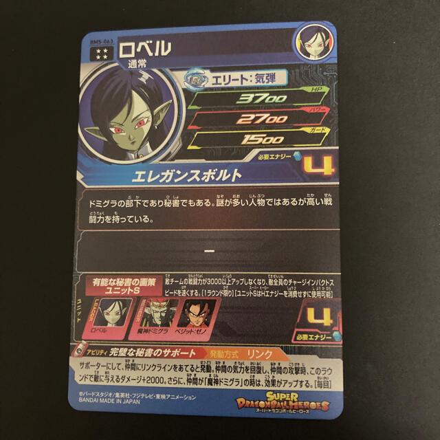BANDAI(バンダイ)のドラゴンボールヒーローズ 最安値 エンタメ/ホビーのトレーディングカード(シングルカード)の商品写真