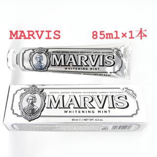 マービス(MARVIS)のMARVIS マービス ホワイトミント 歯磨き粉 85ml(歯磨き粉)
