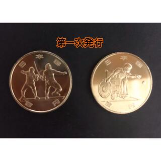 2020年東京オリンピックパラリンピック競技大会  記念コイン 第一次発行 2枚
