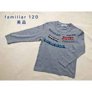 familiar - familiar 乗り物刺繍ロンT  120  美品