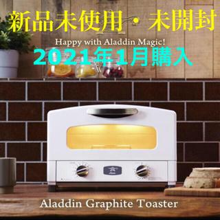 【新品未開封】2021年1月購入 アラジン グラファイトトースター 2枚