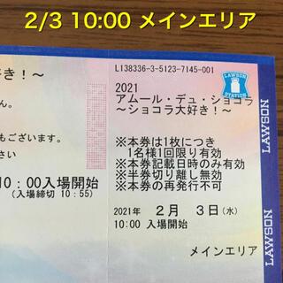 アムールデュショコラ 2/3メインエリア入場券 高島屋(その他)