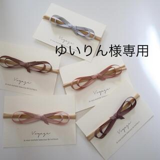 ゆいりん様専用(ファッション雑貨)