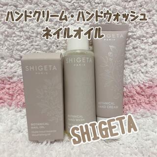 シゲタ(SHIGETA)の【未使用】SHIGETA ハンドクリーム など(ハンドクリーム)