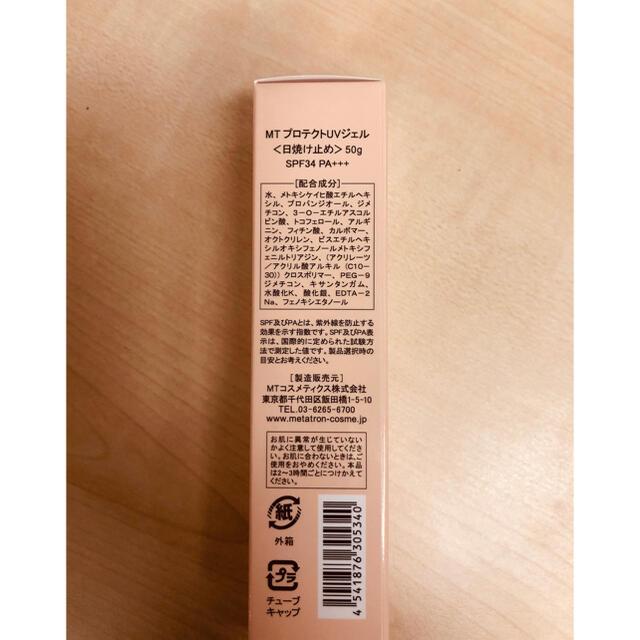 mt(エムティー)のMTメタトロン プロテクトUVジェル日焼け止め50g  コスメ/美容のボディケア(日焼け止め/サンオイル)の商品写真