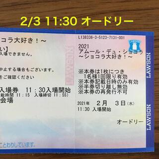 アムールデュショコラ 2/3オードリー入場券 高島屋(その他)