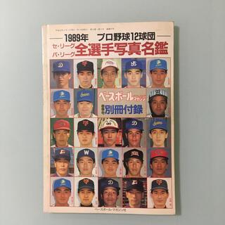 1989年 プロ野球12球団 全選手写真名鑑 ベースボールマガジン 平成元年(趣味/スポーツ)