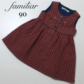 familiar - ファミリア 定番 赤チェック ワンピース ジャンパースカート 90 ミキハウス