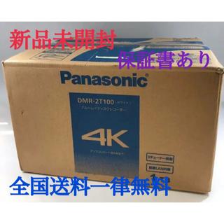 Panasonic - ★新品未開封品★ Panasonic ブルーレイ DIGA DMR-2T100