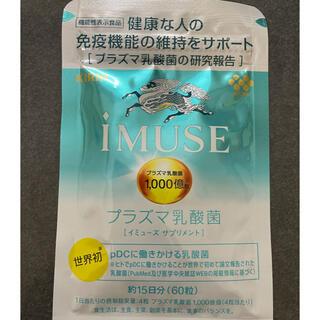 キリン - iMUSE イミューズ プラズマ乳酸菌 60粒