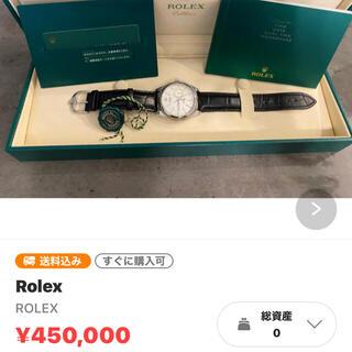 ROLEX - ガラクタ出品YY