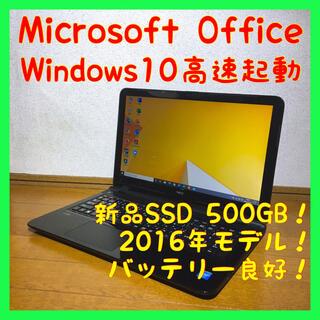 NEC - ノートパソコン Windows10 本体 オフィス付き Office SSD搭載