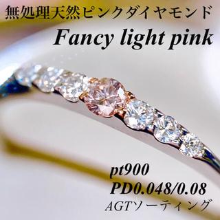 無処理天然ピンクダイヤモンド pt900PD0.048/D0.08 ソーティング